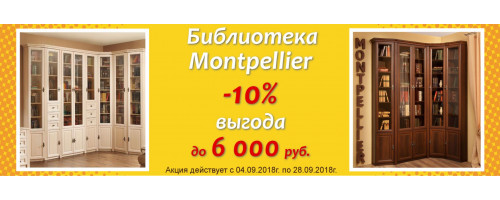 Скидка 10% на библиотеку Montpellier!