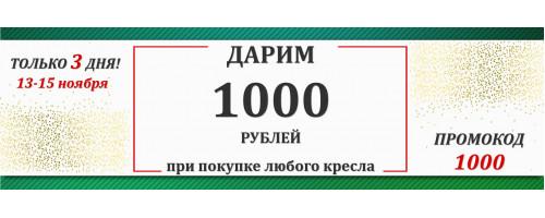 Дарим 1000 рублей при покупке кресла! Только 3 дня!