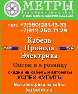 https://kabelm.ru/