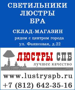 https://lustryspb.ru/