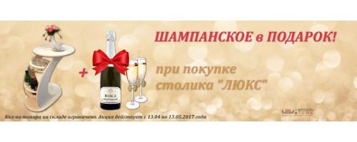"""Дарим Шампанское при покупке столика """"Люкс""""!"""