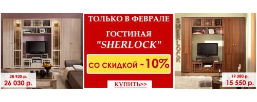 """Только в феврале гостиная """"SHERLOCK"""" со скидкой 10%!"""