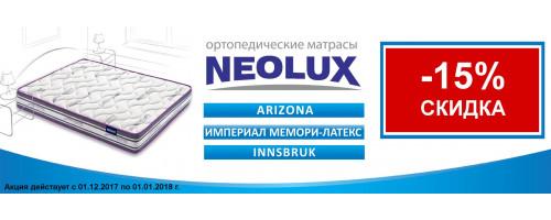 Скидка 15% на матрасы Neolux!