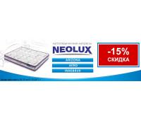 Акция! Скидка 15% на матрасы фабрики NEOLUX!