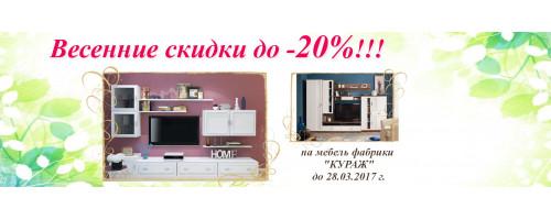 """Весенние скидки до 20% на мебель МФ """"Кураж""""!"""