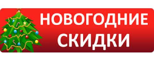 Новогодние СКИДКИ 20%!!!