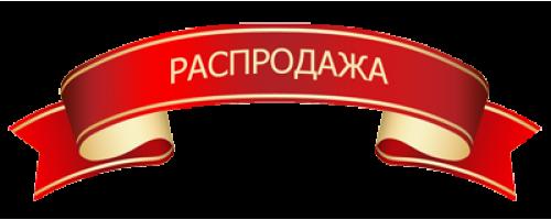 Объявляем РАСПРОДАЖУ!