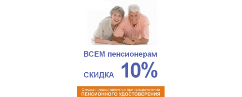 Акция! Пенсионерам СКИДКА 10%!!!